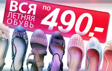 Акции и распродажи в магазине Центр Обувь: каталог